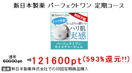 ポイントタウンインカム 新日本製薬 パーフェクトワン 定期コース