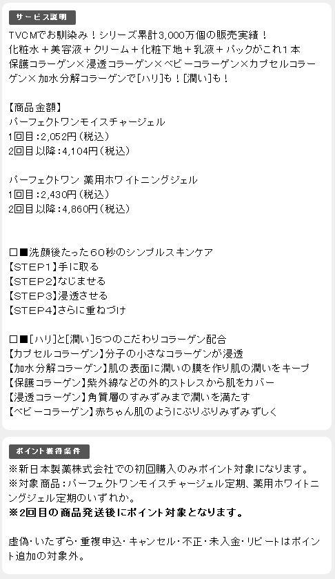 ポイントタウンインカム 新日本製薬 パーフェクトワン 定期コース00