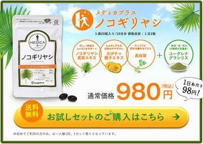 MEDICA+ノコギリヤシ+ユーグレナ お試しセットが100%還元!980円相当もらえる