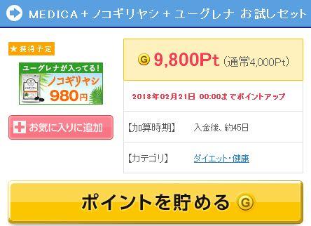 MEDICA+ノコギリヤシ+ユーグレナ お試しセットが100%還元!980円相当もらえる00