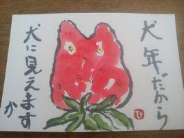 【写真】当園のいちごをモチーフにしたいちごの絵手紙