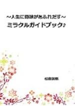 松島様表紙-小