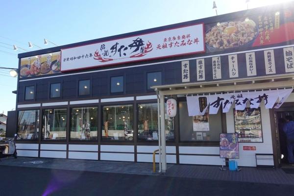 伝説のすた丼屋 宇都宮陽南店