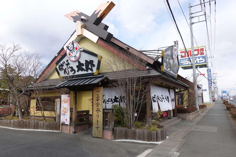 太郎 坂東