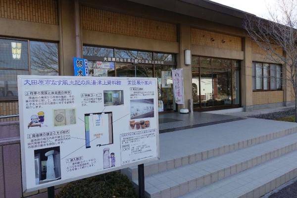 なす風土記の丘湯津上資料館