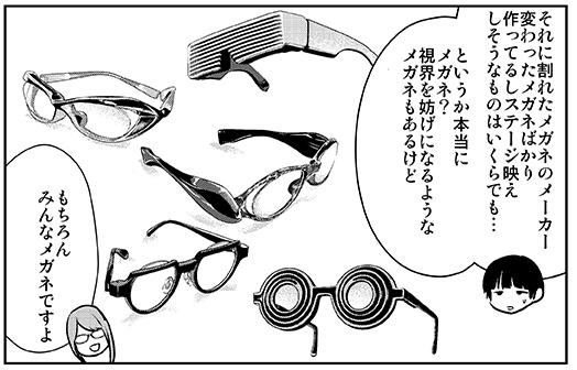 眼鏡橋華子の見立て_013