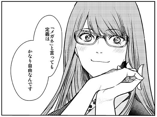 眼鏡橋華子の見立て_014