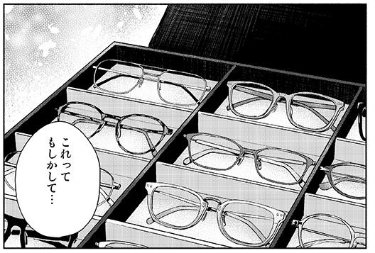 眼鏡橋華子の見立て_019