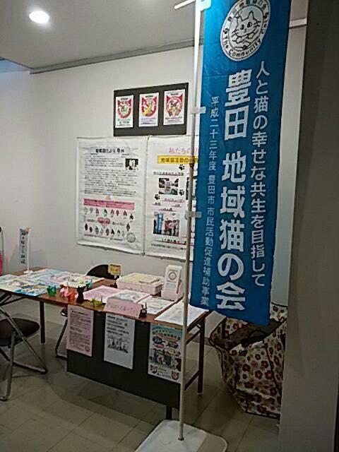 豊田地域猫の会 2