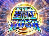 rush聖闘士