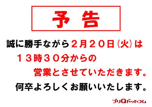 henkou2_2018021913471428b.jpg