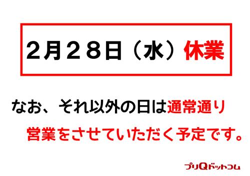 henkou_20180227171308715.jpg