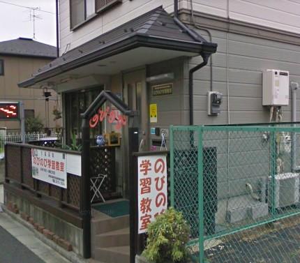 ヒューマンアカデミーロボット教室の東京都練馬区の富士見台 のびのび学習教室
