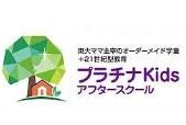 ヒューマンアカデミーロボット教室の東京都目黒区の目黒柿の木坂 プラチナKidsアフタースクール