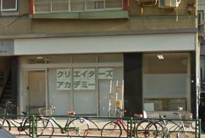 ヒューマンアカデミーロボット教室の東京都目黒区の目黒 クリエイターズアカデミー目黒校