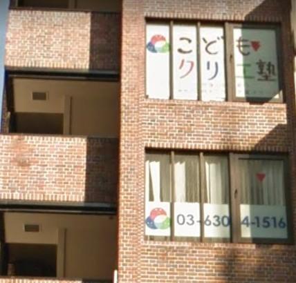 ヒューマンアカデミーロボット教室の東京都文京区の茗荷谷 こどもクリエ塾
