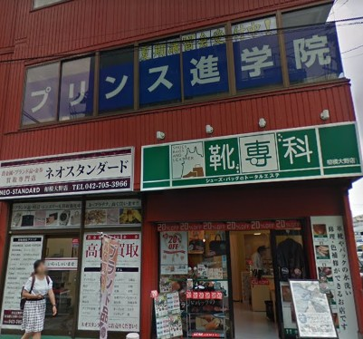 ヒューマンアカデミーロボット教室の神奈川県相模原市南区の相模大野 プリンス進学院