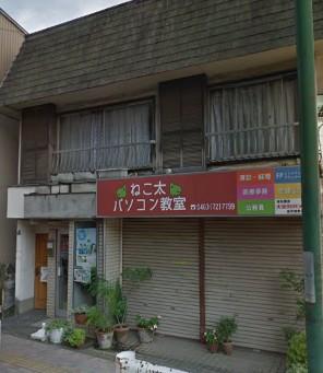 ヒューマンアカデミーロボット教室の神奈川秦野市の県鶴巻温泉駅前 ねこ太パソコン教室