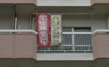 ヒューマンアカデミーロボット教室の神奈川県横浜市磯子町の根岸駅前 根岸パソコン教室NAVI