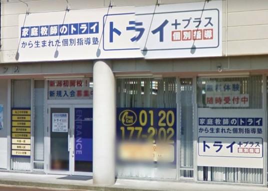 ヒューマンアカデミーロボット教室の新潟県三条市の東三条 トライプラス東三条校