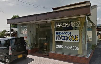 ヒューマンアカデミーロボット教室の長野県飯田市の飯田上郷 パソコンくらぶ上郷教室