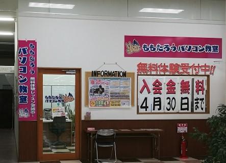 ヒューマンアカデミーロボット教室の岐阜県大垣市のバロー大垣南 ももたろうパソコン教室バロー大垣南校