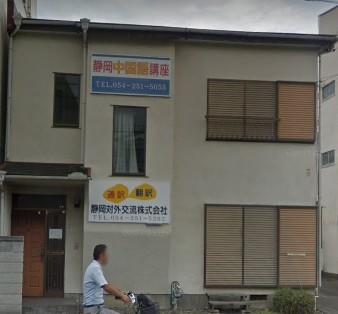 ヒューマンアカデミーロボット教室の静岡県静岡市の静岡横田町 静岡中国語講座