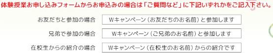 ヒューマンアカデミーロボット教室のキャンペーン②