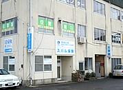 ヒューマンアカデミーロボット教室の鳥取県鳥取市の鳥取城北 DSKロボットアカデミー