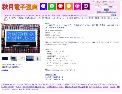 lcd ao aki4324