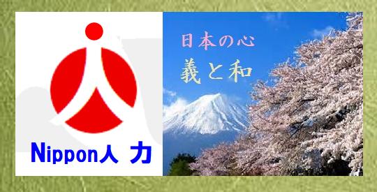 義和Nippon人