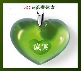 心の基礎体力-誠実