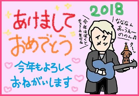 2018あけおめ玉ちゃん