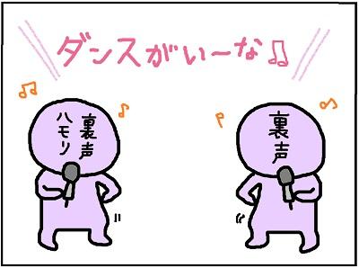 玉DANCE2