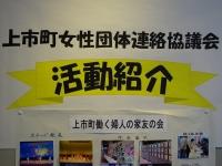 上市町女性団体連絡協議会