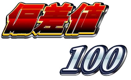 hensachi_100.png