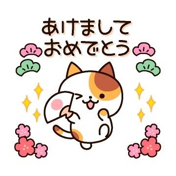 謹賀新年11 - コピー - コピー