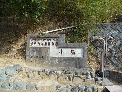 06_芸予諸島