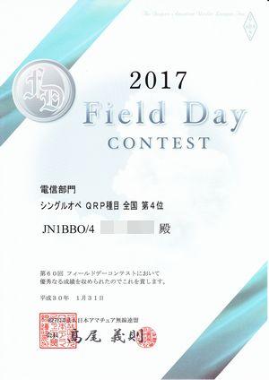 17_フィールドデーコンテスト賞状