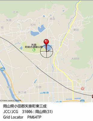 矢掛町総合運動公園QTH