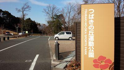 05_里庄町つばきの丘運動公園
