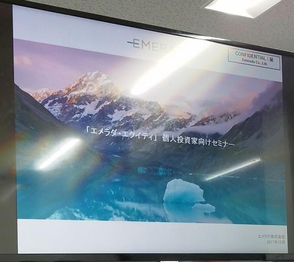 01_エメラダ・エクイティセミナー