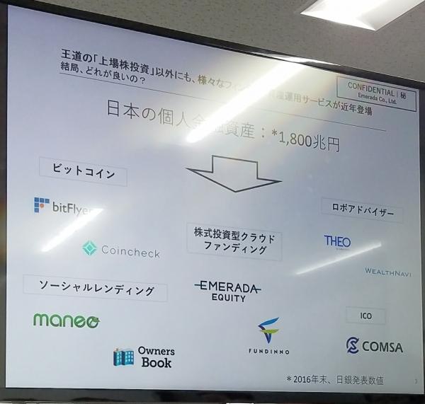 03_エメラダ・エクイティセミナー