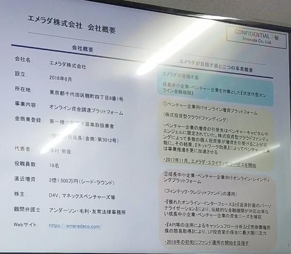 06_エメラダ・エクイティセミナー