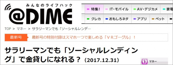 ファイナンシャルプランナー山崎俊輔氏のソーシャルレンディング批判に対する反論
