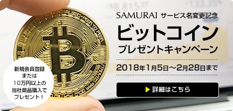 SAMURAI_ビットコインプレゼントキャンペーン