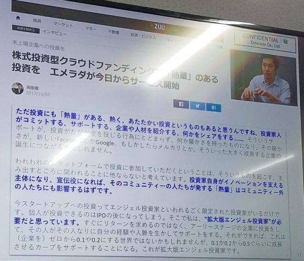 12_エメラダ・エクイティセミナー