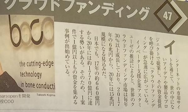 03_週刊ダイヤモンドクラウドファンディング