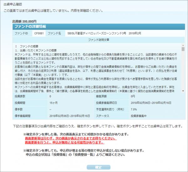 03_SBIソーシャルレンディング、不動産ディベロッパーズローンファンド3号