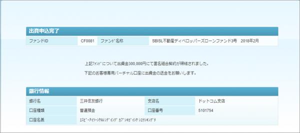 06_SBIソーシャルレンディング、不動産ディベロッパーズローンファンド3号